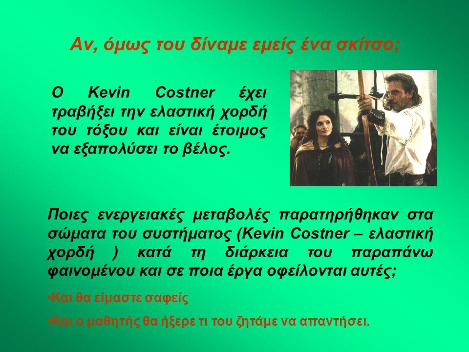 Αν, όμως του δίναμε εμείς ένα σκίτσο; Ο Kevin Costner έχει τραβήξει την ελαστική χορδή του τόξου και είναι έτοιμος να εξαπολύσει το βέλος.