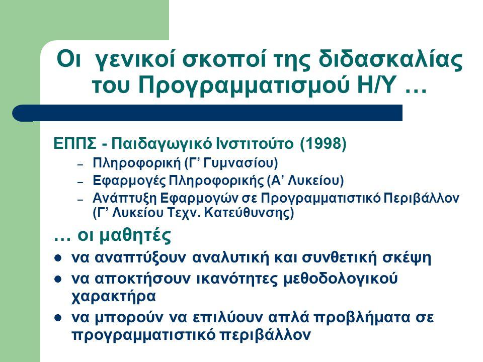 Oι γενικοί σκοποί της διδασκαλίας του Προγραμματισμού Η/Υ … ΕΠΠΣ - Παιδαγωγικό Ινστιτούτο (1998) – Πληροφορική (Γ' Γυμνασίου) – Εφαρμογές Πληροφορικής (Α' Λυκείου) – Ανάπτυξη Εφαρμογών σε Προγραμματιστικό Περιβάλλον (Γ' Λυκείου Τεχν.