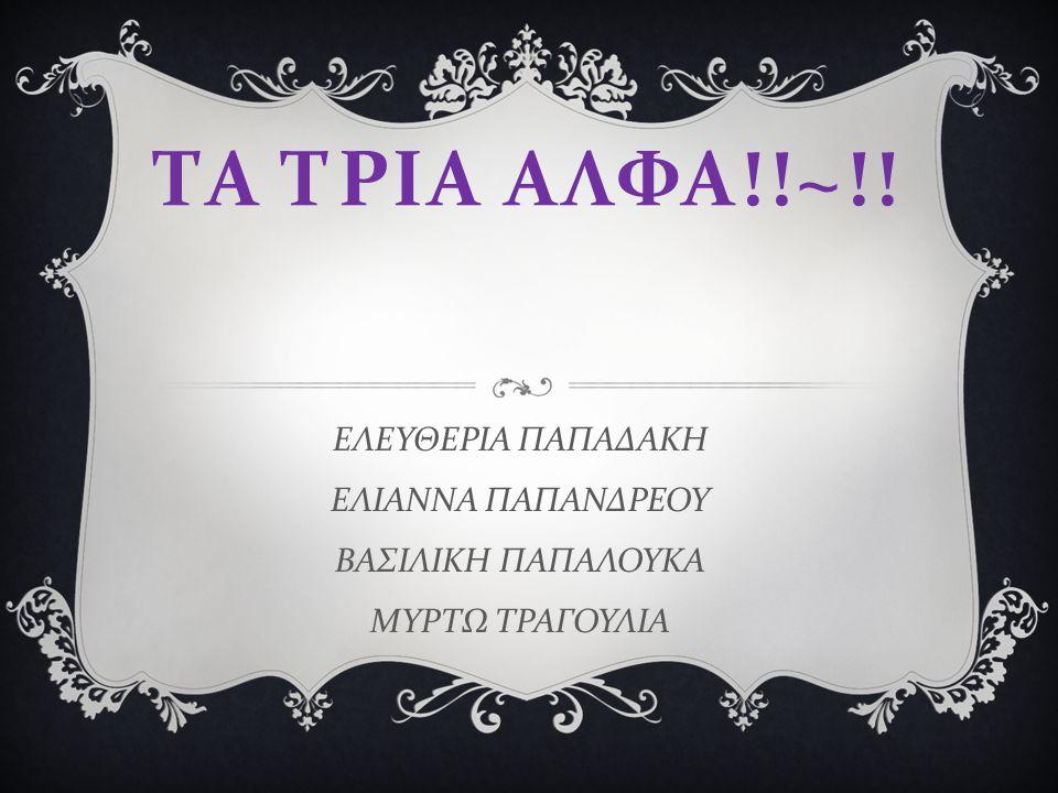 ΤΑ ΤΡΙΑ ΑΛΦΑ !!~!! ΕΛΕΥΘΕΡΙΑ ΠΑΠΑΔΑΚΗ ΕΛΙΑΝΝΑ ΠΑΠΑΝΔΡΕΟΥ ΒΑΣΙΛΙΚΗ ΠΑΠΑΛΟΥΚΑ ΜΥΡΤΩ ΤΡΑΓΟΥΛΙΑ