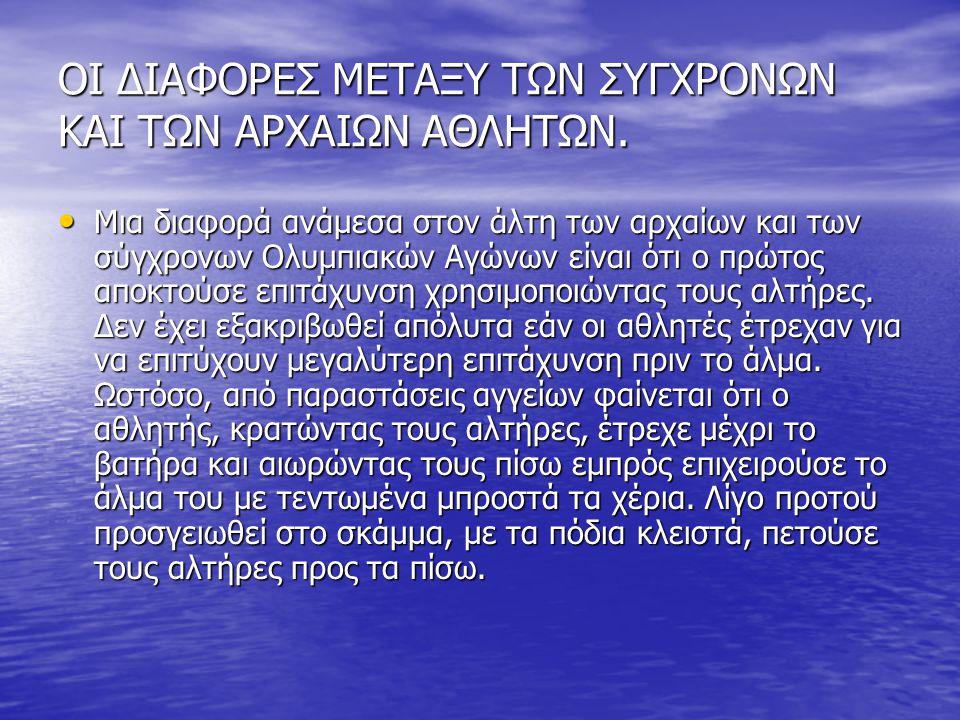 ΟΙ ΔΙΑΦΟΡΕΣ ΜΕΤΑΞΥ ΤΩΝ ΣΥΓΧΡΟΝΩΝ ΚΑΙ ΤΩΝ ΑΡΧΑΙΩΝ ΑΘΛΗΤΩΝ. Μια διαφορά ανάμεσα στον άλτη των αρχαίων και των σύγχρονων Ολυμπιακών Αγώνων είναι ότι ο πρ