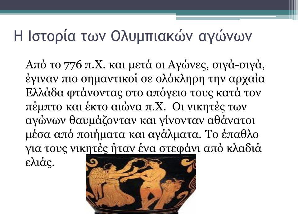 Η Ιστορία των Ολυμπιακών αγώνων Από το 776 π.Χ. και μετά οι Αγώνες, σιγά-σιγά, έγιναν πιο σημαντικοί σε ολόκληρη την αρχαία Ελλάδα φτάνοντας στο απόγε