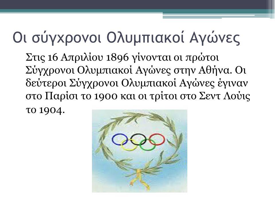 Οι σύγχρονοι Ολυμπιακοί Αγώνες Στις 16 Απριλίου 1896 γίνονται οι πρώτοι Σύγχρονοι Ολυμπιακοί Αγώνες στην Αθήνα. Οι δεύτεροι Σύγχρονοι Ολυμπιακοί Αγώνε