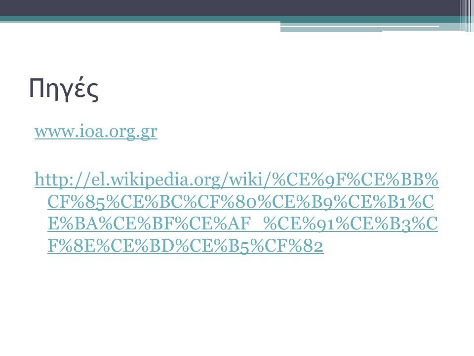 Πηγές www.ioa.org.gr http://el.wikipedia.org/wiki/%CE%9F%CE%BB% CF%85%CE%BC%CF%80%CE%B9%CE%B1%C E%BA%CE%BF%CE%AF_%CE%91%CE%B3%C F%8E%CE%BD%CE%B5%CF%82