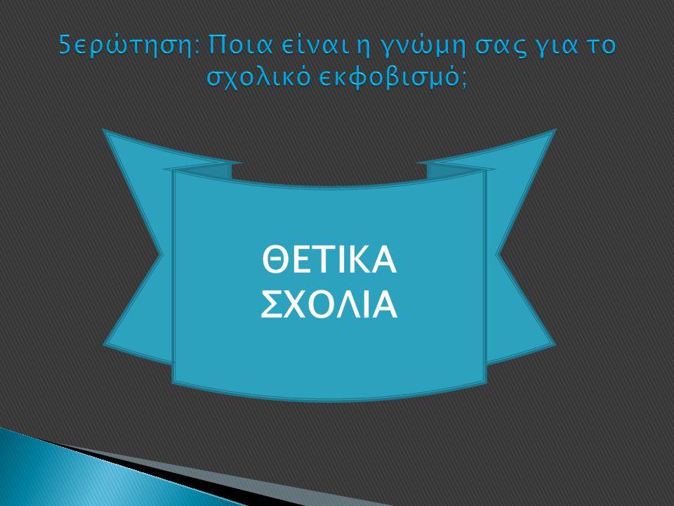 ΘΕΤΙΚΑ ΣΧΟΛΙΑ