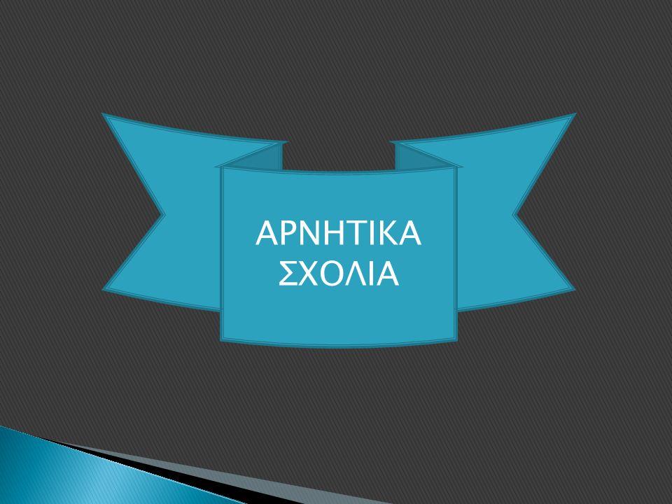 ΑΡΝΗΤΙΚΑ ΣΧΟΛΙΑ