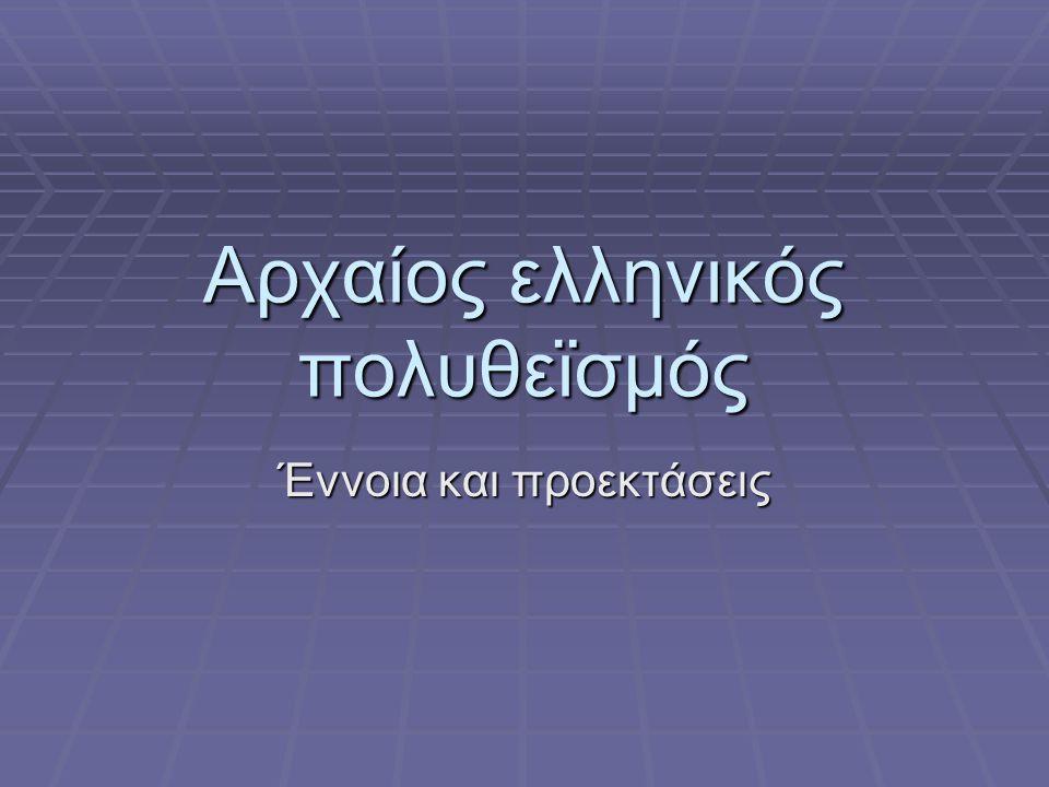 Αρχαίος ελληνικός πολυθεϊσμός Έννοια και προεκτάσεις