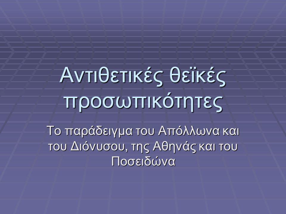 Αντιθετικές θεϊκές προσωπικότητες Το παράδειγμα του Απόλλωνα και του Διόνυσου, της Αθηνάς και του Ποσειδώνα