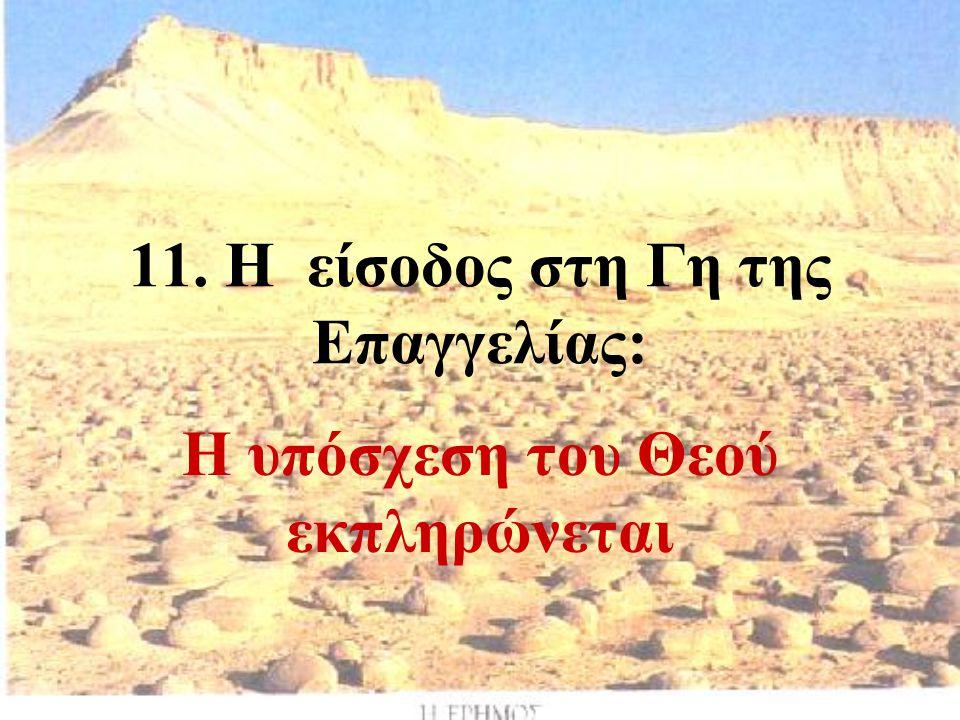 11. Η είσοδος στη Γη της Επαγγελίας: Η υπόσχεση του Θεού εκπληρώνεται