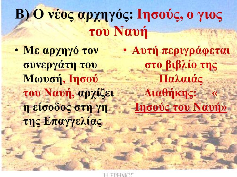 Β) Ο νέος αρχηγός: Ιησούς, ο γιος του Ναυή Με αρχηγό τον συνεργάτη του Μωυσή, Ιησού του Ναυή, αρχίζει η είσοδος στη γη της Επαγγελίας Ιησούς του Ναυή»