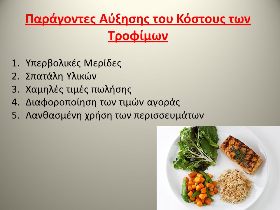 Παράδειγμα: Το φαγητό του προσωπικού μπορεί να επηρεάσει το κόστος των υλικών Α) Υπολογισμός κόστους κουζίνας για τον Αύγουστο 2009 €€% Πωλήσεις τροφίμων20000100 Αρχικό απόθεμα 1/8/2009850 + τρόφιμα στην κουζίνα 8000 8850 - τελικό απόθεμα 31/8/2009600 κατανάλωση τροφίμων 8250 - τρόφιμα στο μπάρ 50 = κόστος υλικών 8200 41 Μεικτό κέρδος 11800 59