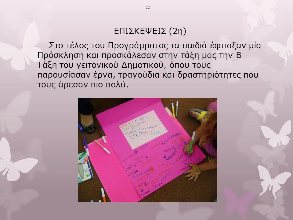 22 ΕΠΙΣΚΕΨΕΙΣ (2η) Στο τέλος του Προγράμματος τα παιδιά έφτιαξαν μία Πρόσκληση και προσκάλεσαν στην τάξη μας την Β Τάξη του γειτονικού Δημοτικού, όπου
