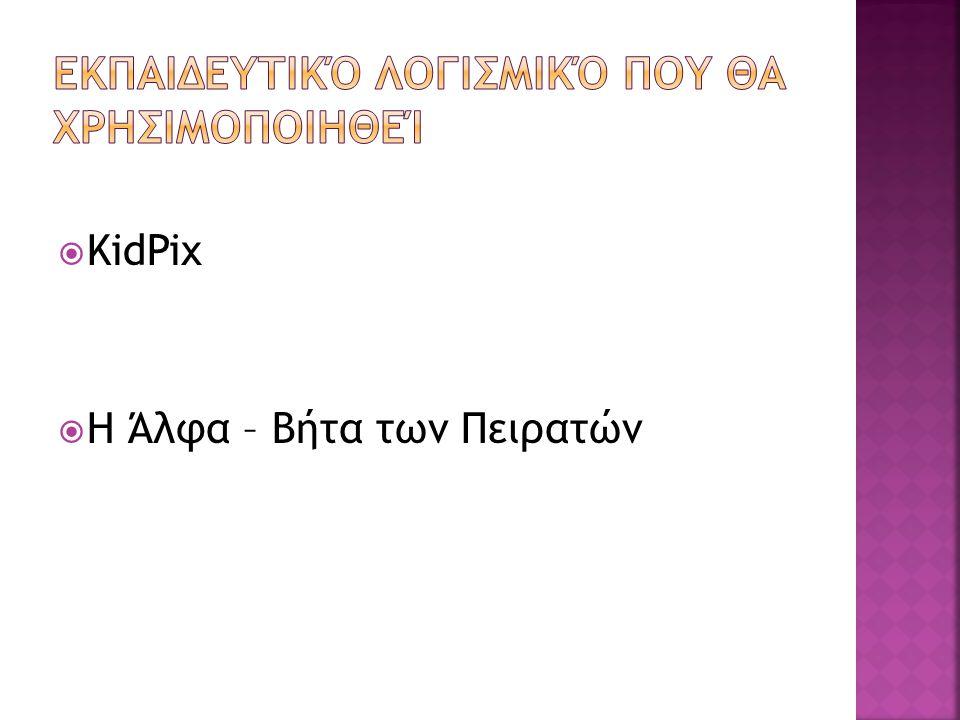  KidPix  Η Άλφα – Βήτα των Πειρατών