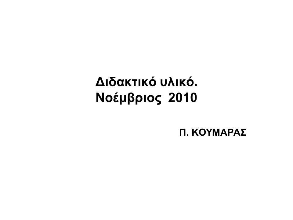 Διδακτικό υλικό. Νοέμβριος 2010 Π. ΚΟΥΜΑΡΑΣ