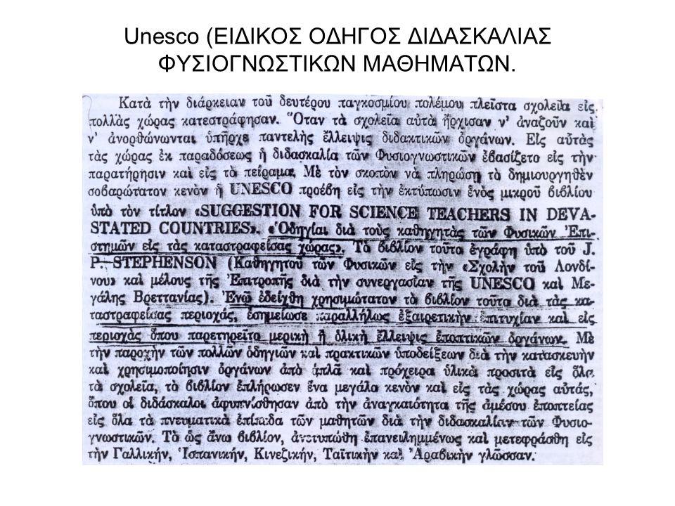 Unesco (ΕΙΔΙΚΟΣ ΟΔΗΓΟΣ ΔΙΔΑΣΚΑΛΙΑΣ ΦΥΣΙΟΓΝΩΣΤΙΚΩΝ ΜΑΘΗΜΑΤΩΝ.