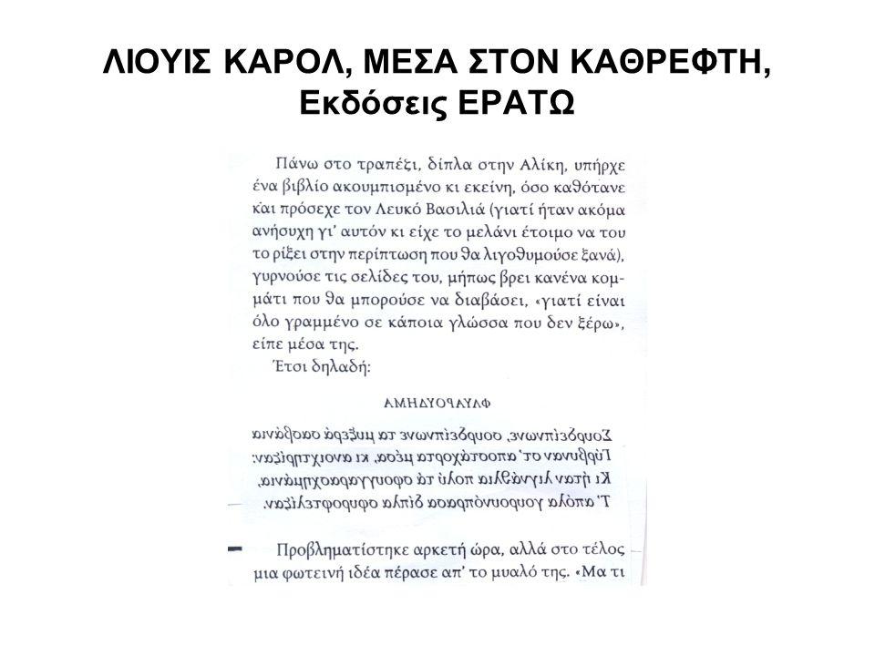ΛΙΟΥΙΣ ΚΑΡΟΛ, ΜΕΣΑ ΣΤΟΝ ΚΑΘΡΕΦΤΗ, Εκδόσεις ΕΡΑΤΩ