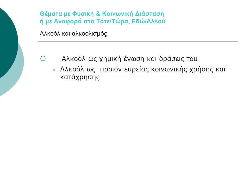  Βιβλιογραφία  Διαθεματικό Ενιαίο Πλαίσιο Προγραμμάτων Σπουδών (Δ.Ε.Π.Π.Σ.) και Αναλυτικά Προγράμματα Σπουδών (Α.Π.Σ.) Υποχρεωτικής Εκπαίδευσης, Τόμος Α΄ (2002).