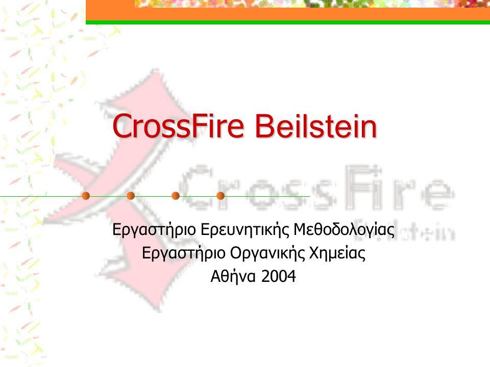 CrossFire Beilstein Εργαστήριο Ερευνητικής Μεθοδολογίας Εργαστήριο Οργανικής Χημείας Αθήνα 2004