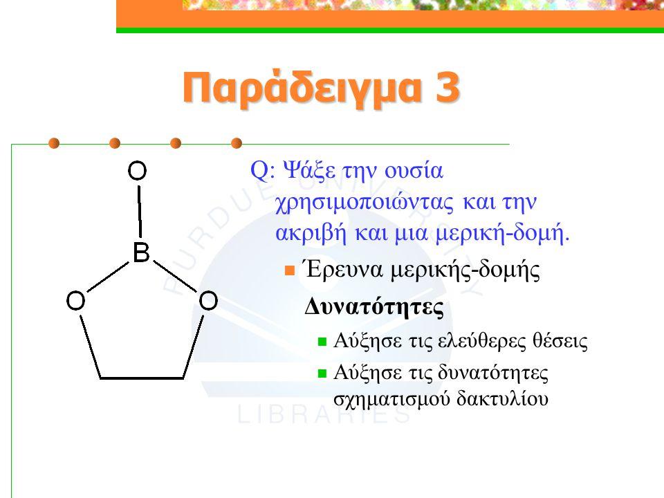 Παράδειγμα 3 Q: Ψάξε την ουσία χρησιμοποιώντας και την ακριβή και μια μερική-δομή. Έρευνα μερικής-δομής Δυνατότητες Αύξησε τις ελεύθερες θέσεις Αύξησε
