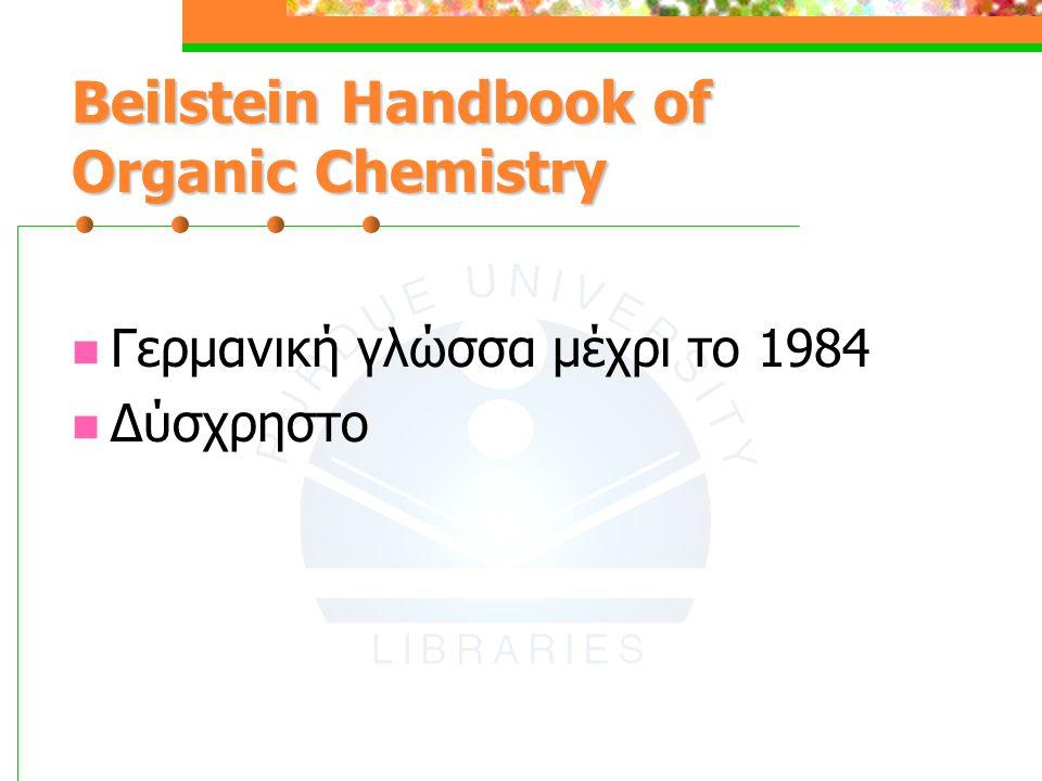 Beilstein Crossfire Εμφανίσθηκε το 1995 Περιέχει χημικές δομές αλλά και περίπου 350 χημικές και φυσικές ιδιότητες των ουσιών