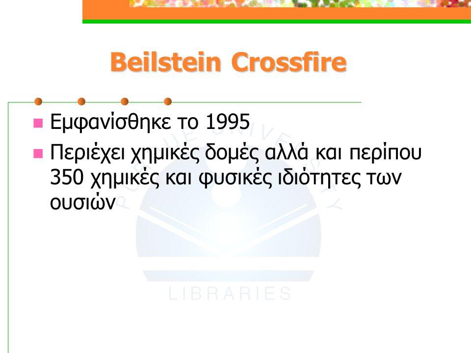 Beilstein Crossfire Περιέχει δεδομένα από το 1771, ενημερώνεται 4 φορές το χρόνο.