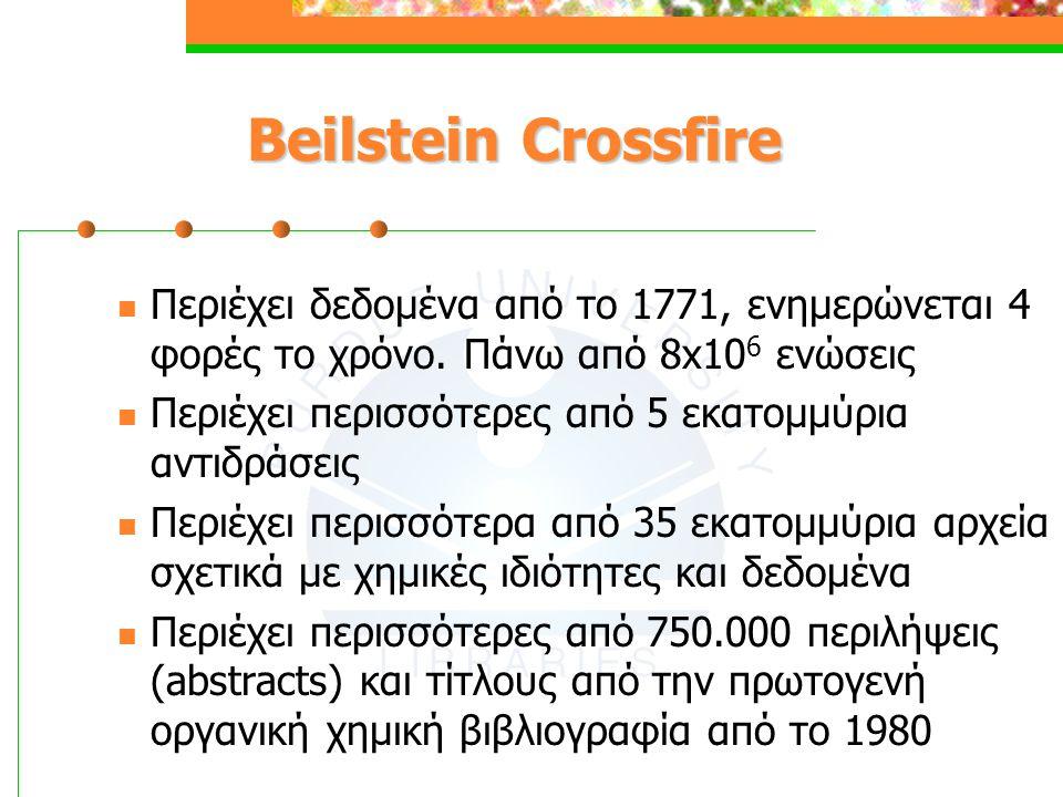 Beilstein Crossfire Περιέχει δεδομένα από το 1771, ενημερώνεται 4 φορές το χρόνο. Πάνω από 8x10 6 ενώσεις Περιέχει περισσότερες από 5 εκατομμύρια αντι