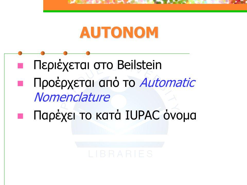 AUTONOM Περιέχεται στο Beilstein Προέρχεται από το Automatic Nomenclature Παρέχει το κατά IUPAC όνομα