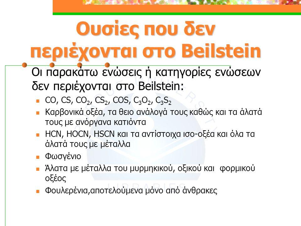 Ουσίες που δεν περιέχονται στο Beilstein Οι παρακάτω ενώσεις ή κατηγορίες ενώσεων δεν περιέχονται στο Beilstein: CO, CS, CO 2, CS 2, COS, C 3 O 2, C 3