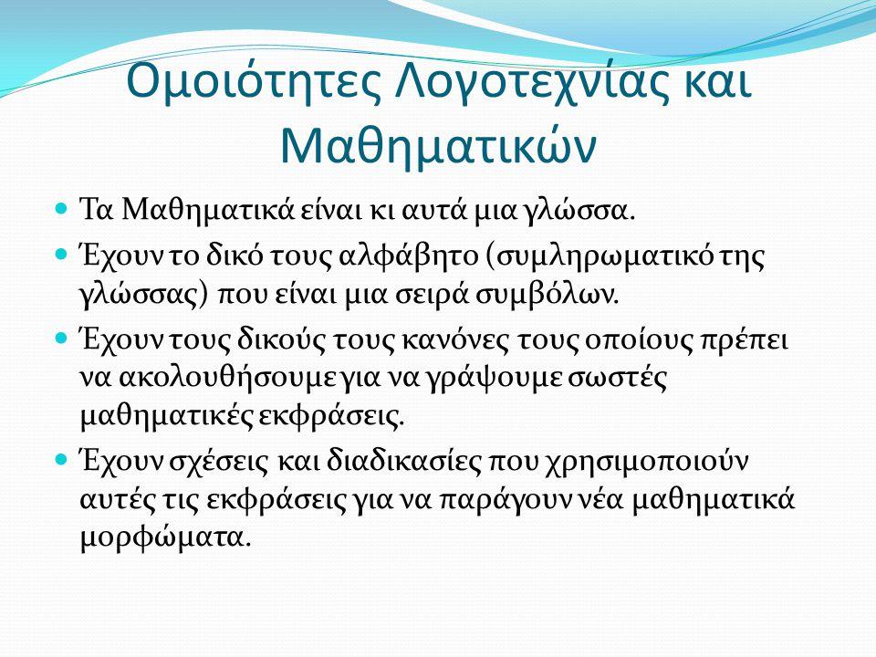 Ομοιότητες Λογοτεχνίας και Μαθηματικών Τα Μαθηματικά είναι κι αυτά μια γλώσσα. Έχουν το δικό τους αλφάβητο (συμληρωματικό της γλώσσας) που είναι μια σ
