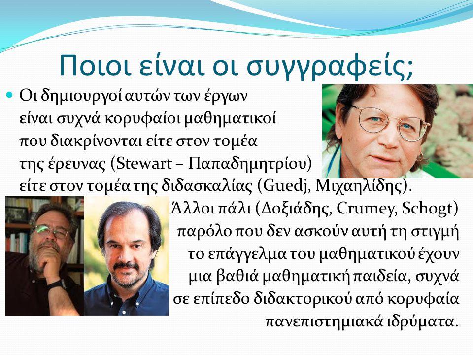Ποιοι είναι οι συγγραφείς; Οι δημιουργοί αυτών των έργων είναι συχνά κορυφαίοι μαθηματικοί που διακρίνονται είτε στον τομέα της έρευνας (Stewart – Παπ