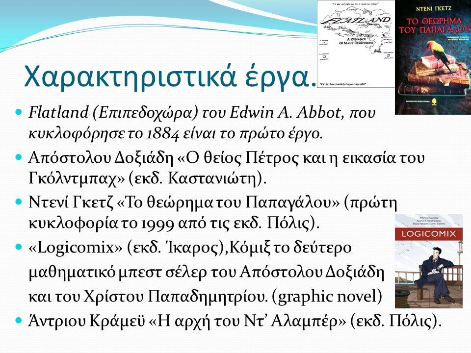 Χαρακτηριστικά έργα. Flatland (Επιπεδοχώρα) του Edwin A. Abbot, που κυκλοφόρησε το 1884 είναι το πρώτο έργο. Απόστολου Δοξιάδη «Ο θείος Πέτρος και η ε