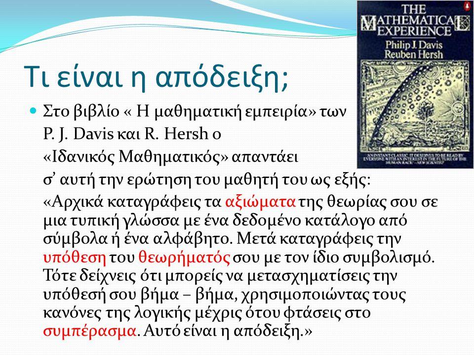 Τι είναι η απόδειξη; Στο βιβλίο « Η μαθηματική εμπειρία» των P. J. Davis και R. Hersh o «Ιδανικός Μαθηματικός» απαντάει σ' αυτή την ερώτηση του μαθητή