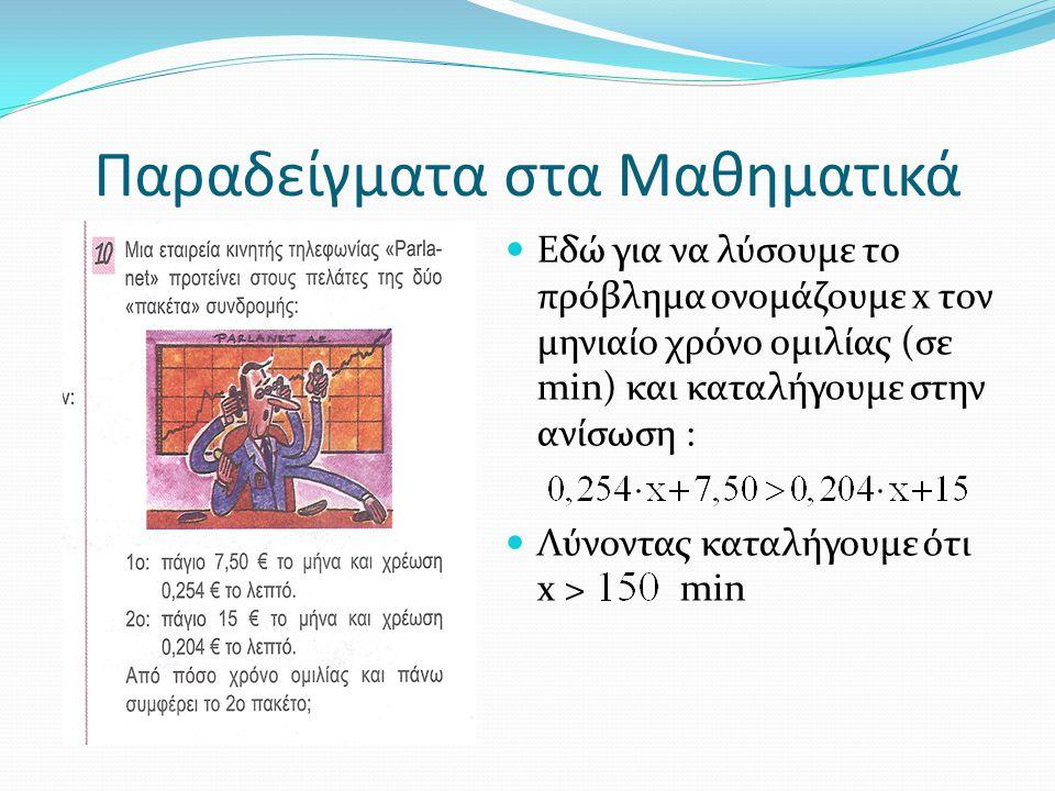 Παραδείγματα στα Μαθηματικά Εδώ για να λύσουμε το πρόβλημα ονομάζουμε x τον μηνιαίο χρόνο ομιλίας (σε min) και καταλήγουμε στην ανίσωση : Λύνοντας κατ