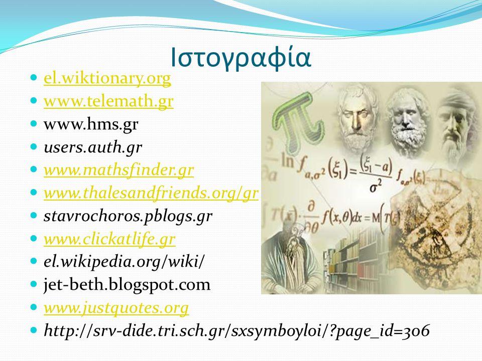 Ιστογραφία el.wiktionary.org www.telemath.gr www.hms.gr users.auth.gr www.mathsfinder.gr www.thalesandfriends.org/gr stavrochoros.pblogs.gr www.clicka