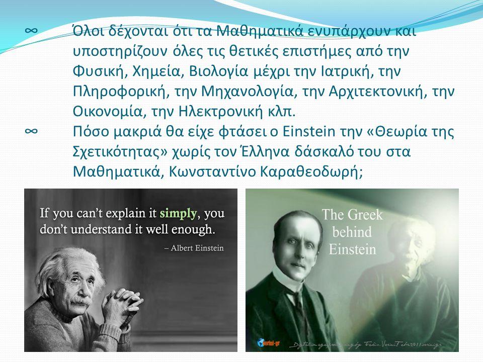 ∞Όλοι δέχονται ότι τα Μαθηματικά ενυπάρχουν και υποστηρίζουν όλες τις θετικές επιστήμες από την Φυσική, Χημεία, Βιολογία μέχρι την Ιατρική, την Πληροφ