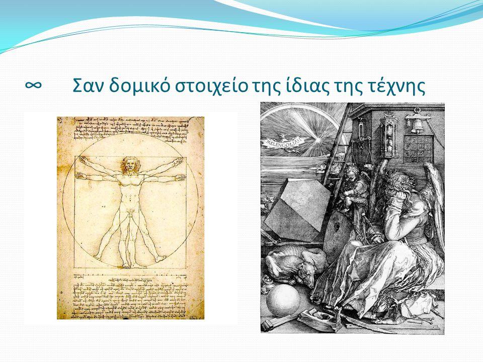 Υπάρχουν Μαθηματικά στην Λογοτεχνία; Μαθηματικές εκφράσεις ή αναφορές σε μαθηματικές έννοιες και ιδιότητες συναντούμε σε λογοτεχνικά κείμενα από την αρχαιότητα μέχρι και σήμερα.