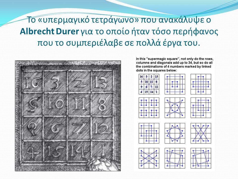 Αρχιμήδης – Πρόβλημα με μορφή στίχων που έστειλε στον Ερατοσθένη και για την επίλυσή του χρειάστηκαν πάνω από 2000 χρόνια και η χρήση υπολογιστών.