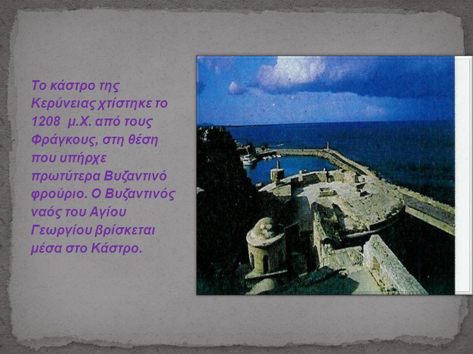 Το κάστρο της Κερύνειας χτίστηκε το 1208 μ.Χ.