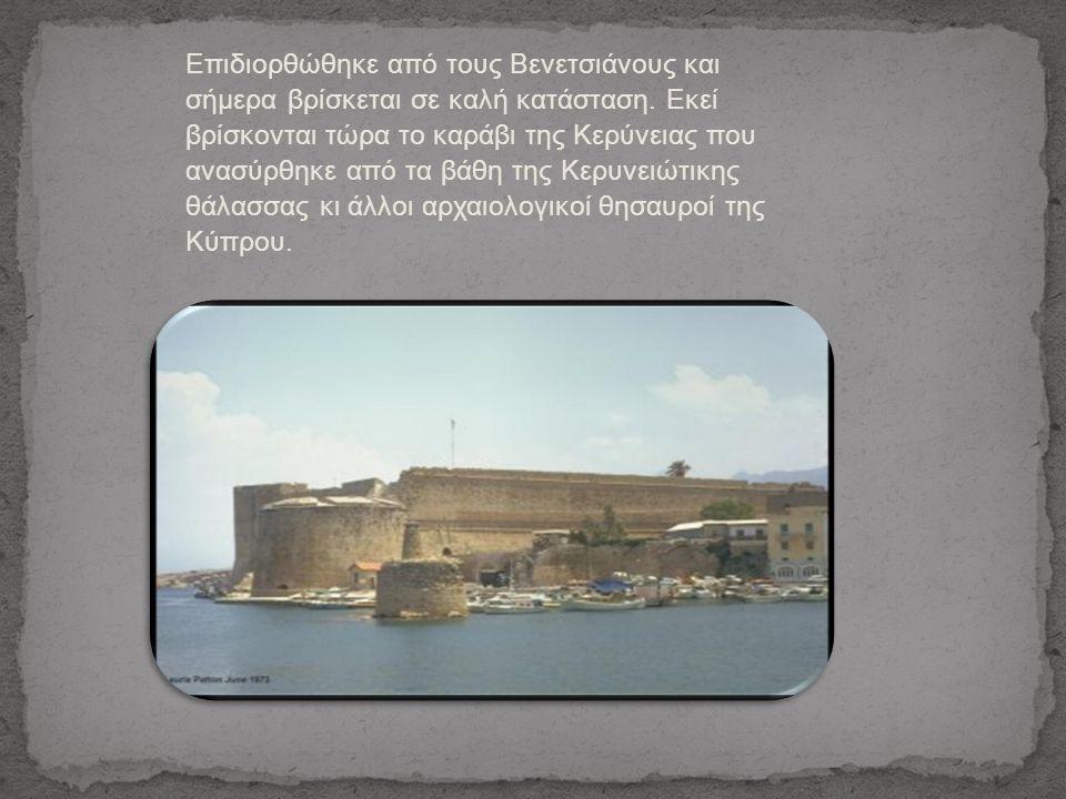 Επιδιορθώθηκε από τους Βενετσιάνους και σήμερα βρίσκεται σε καλή κατάσταση.