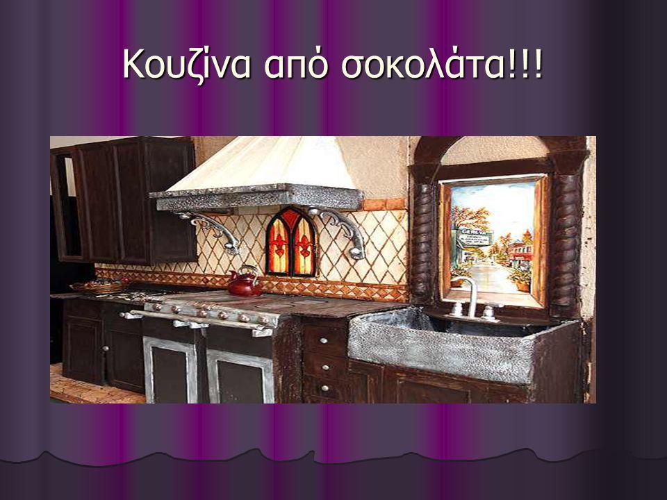 Κουζίνα από σοκολάτα!!!