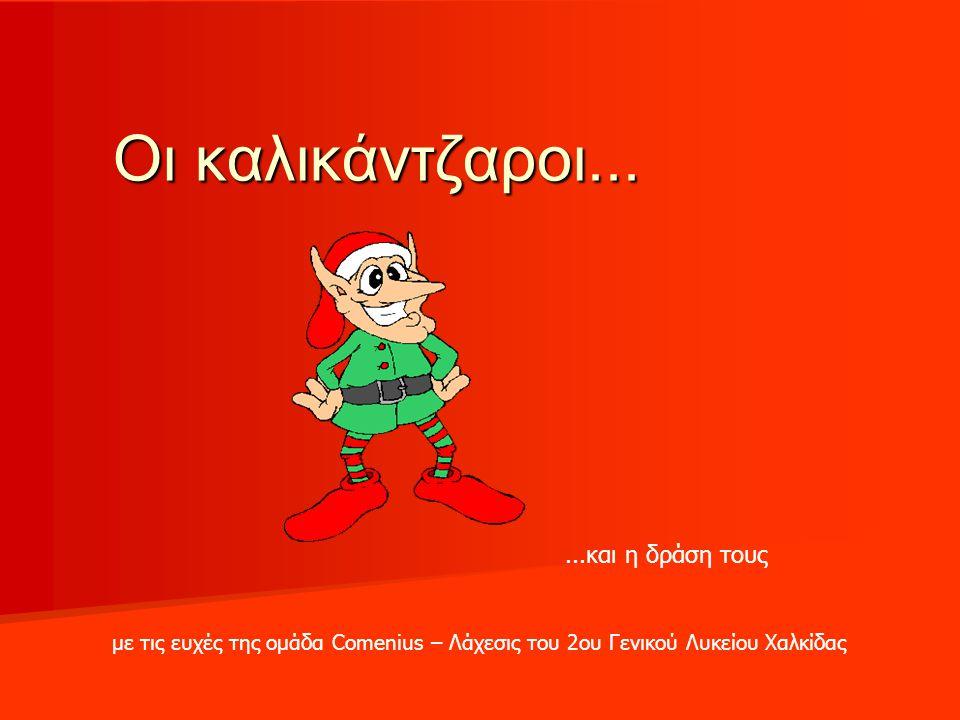Οι καλικάντζαροι......και η δράση τους με τις ευχές της ομάδα Comenius – Λάχεσις του 2ου Γενικού Λυκείου Χαλκίδας