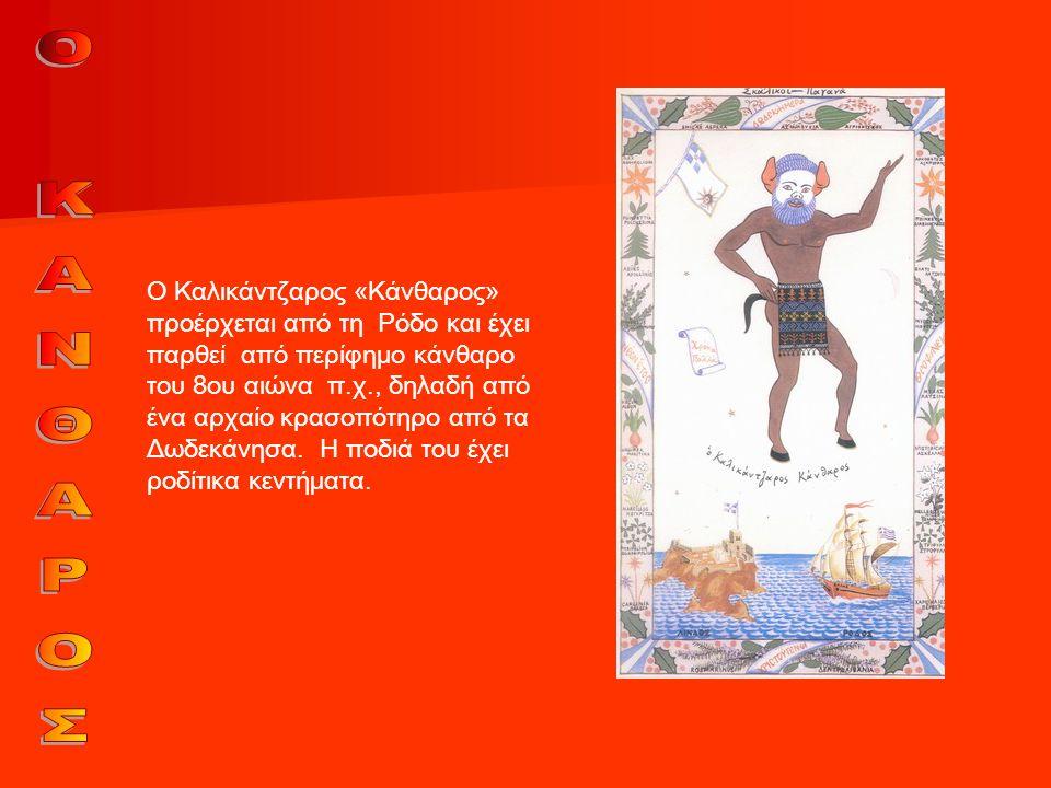 Ο Καλικάντζαρος «Κάνθαρος» προέρχεται από τη Ρόδο και έχει παρθεί από περίφημο κάνθαρο του 8ου αιώνα π.χ., δηλαδή από ένα αρχαίο κρασοπότηρο από τα Δω