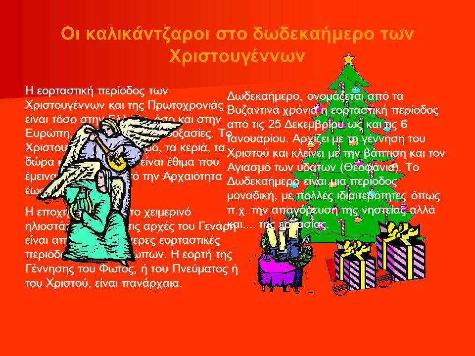 Οι καλικάντζαροι στο δωδεκαήμερο των Χριστουγέννων Η εορταστική περίοδος των Χριστουγέννων και της Πρωτοχρονιάς είναι τόσο στην Ελλάδα, όσο και στην Ε