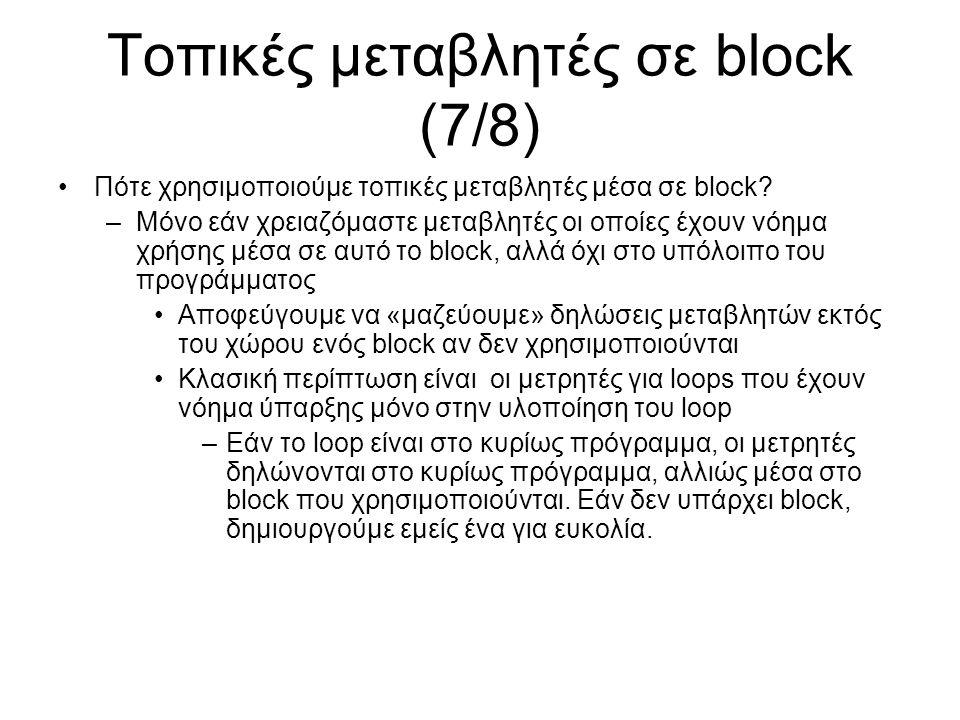 Τοπικές μεταβλητές σε block (7/8) Πότε χρησιμοποιούμε τοπικές μεταβλητές μέσα σε block? –Μόνο εάν χρειαζόμαστε μεταβλητές οι οποίες έχουν νόημα χρήσης