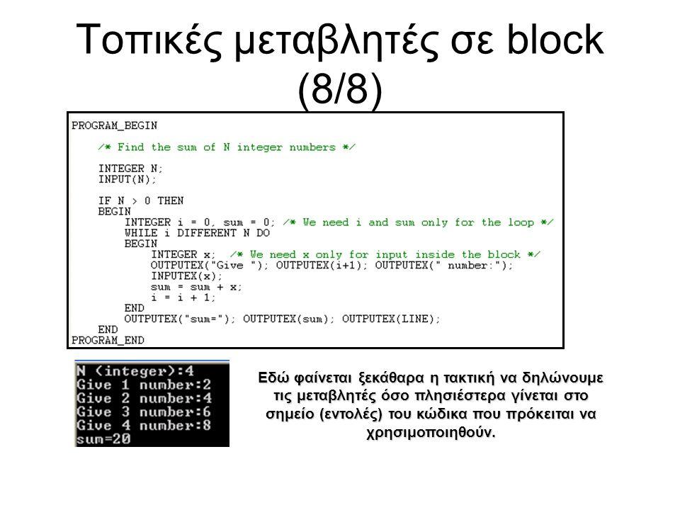 Τοπικές μεταβλητές σε block (8/8) Εδώ φαίνεται ξεκάθαρα η τακτική να δηλώνουμε τις μεταβλητές όσο πλησιέστερα γίνεται στο σημείο (εντολές) του κώδικα που πρόκειται να χρησιμοποιηθούν.
