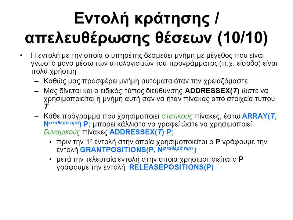 Εντολή κράτησης / απελευθέρωσης θέσεων (10/10) Η εντολή με την οποία ο υπηρέτης δεσμεύει μνήμη με μέγεθος που είναι γνωστό μόνο μέσω των υπολογισμών τ