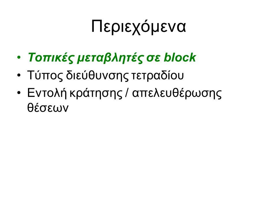 Περιεχόμενα Τοπικές μεταβλητές σε block Τύπος διεύθυνσης τετραδίου Εντολή κράτησης / απελευθέρωσης θέσεων