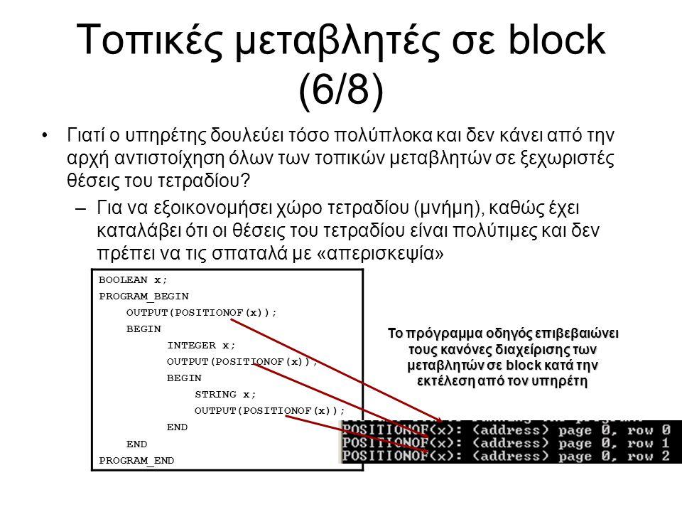 Τοπικές μεταβλητές σε block (6/8) Γιατί ο υπηρέτης δουλεύει τόσο πολύπλοκα και δεν κάνει από την αρχή αντιστοίχηση όλων των τοπικών μεταβλητών σε ξεχωριστές θέσεις του τετραδίου.