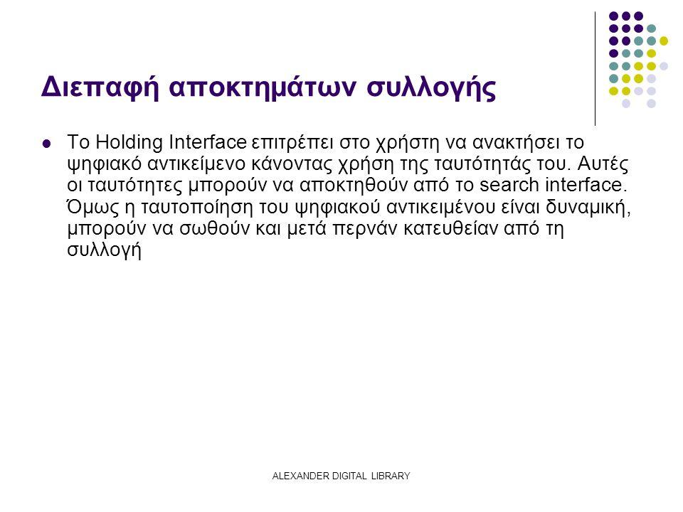 ALEXANDER DIGITAL LIBRARY Διεπαφή αποκτημάτων συλλογής Το Holding Interface επιτρέπει στο χρήστη να ανακτήσει το ψηφιακό αντικείμενο κάνοντας χρήση της ταυτότητάς του.