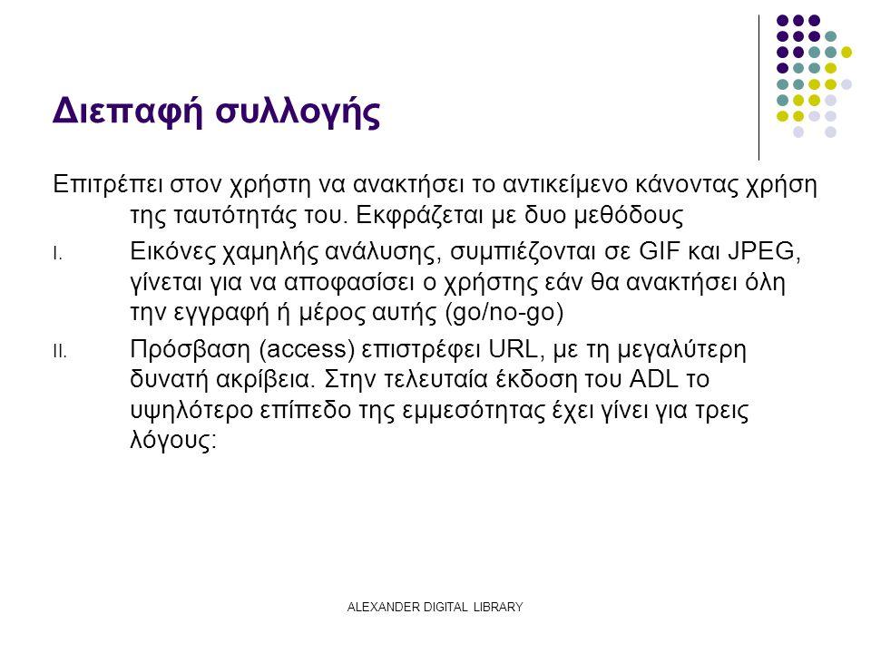 ALEXANDER DIGITAL LIBRARY Διεπαφή συλλογής Επιτρέπει στον χρήστη να ανακτήσει το αντικείμενο κάνοντας χρήση της ταυτότητάς του.
