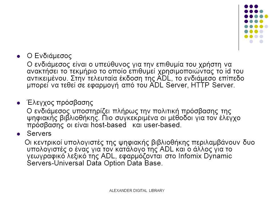 ALEXANDER DIGITAL LIBRARY Ο Ενδιάμεσος Ο ενδιάμεσος είναι ο υπεύθυνος για την επιθυμία του χρήστη να ανακτήσει το τεκμήριο το οποίο επιθυμεί χρησιμοποιώντας το id του αντικειμένου.